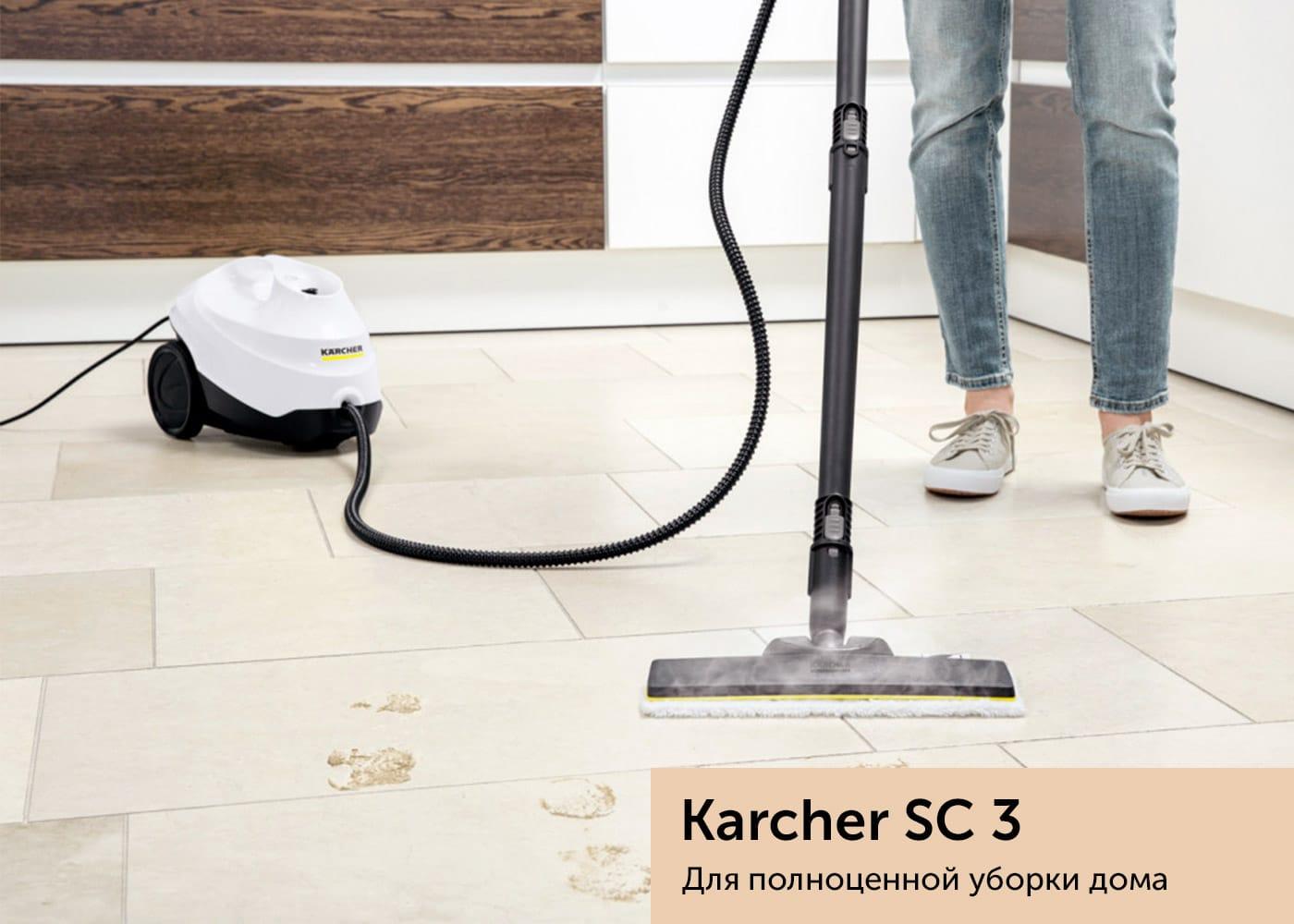 Хороший парогенератор Karcher SC 3