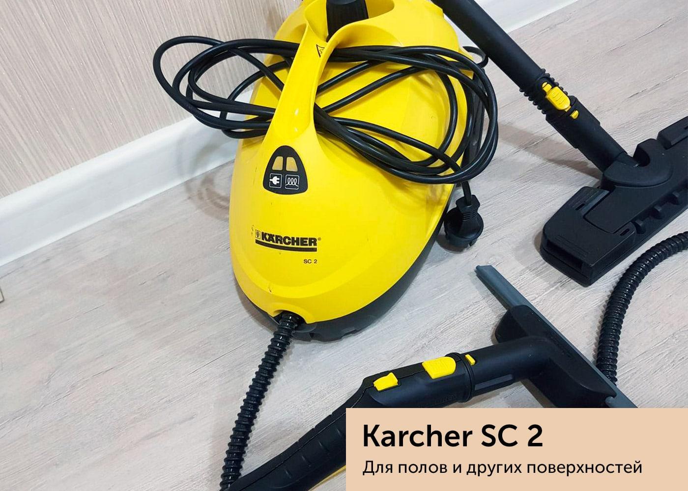 Бытовой очиститель Karcher SC 2