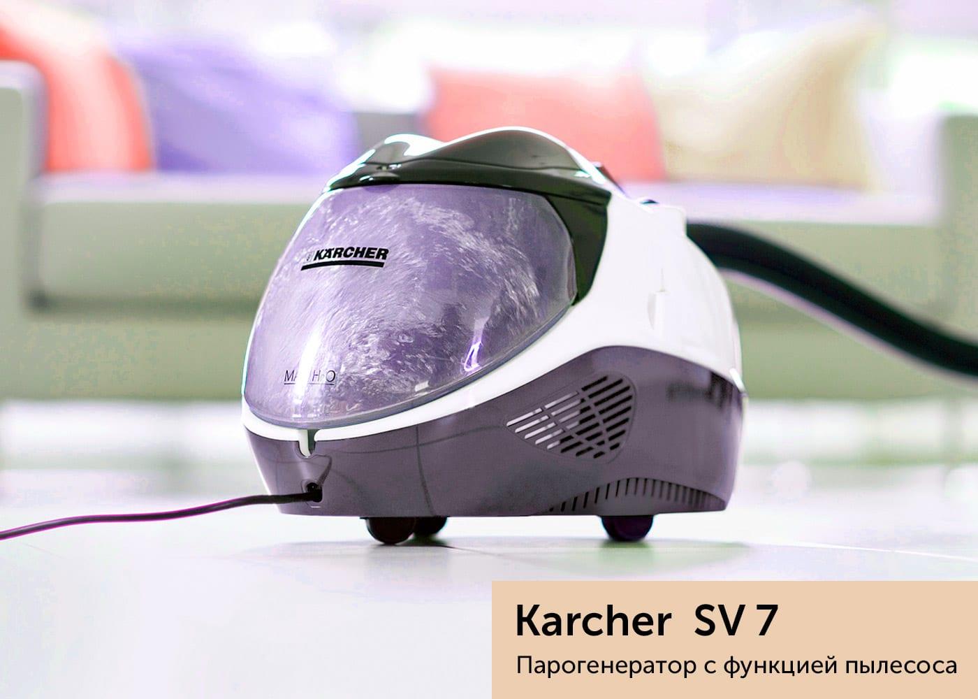 Парогенератор с функцией пылесоса Karcher  SV 7