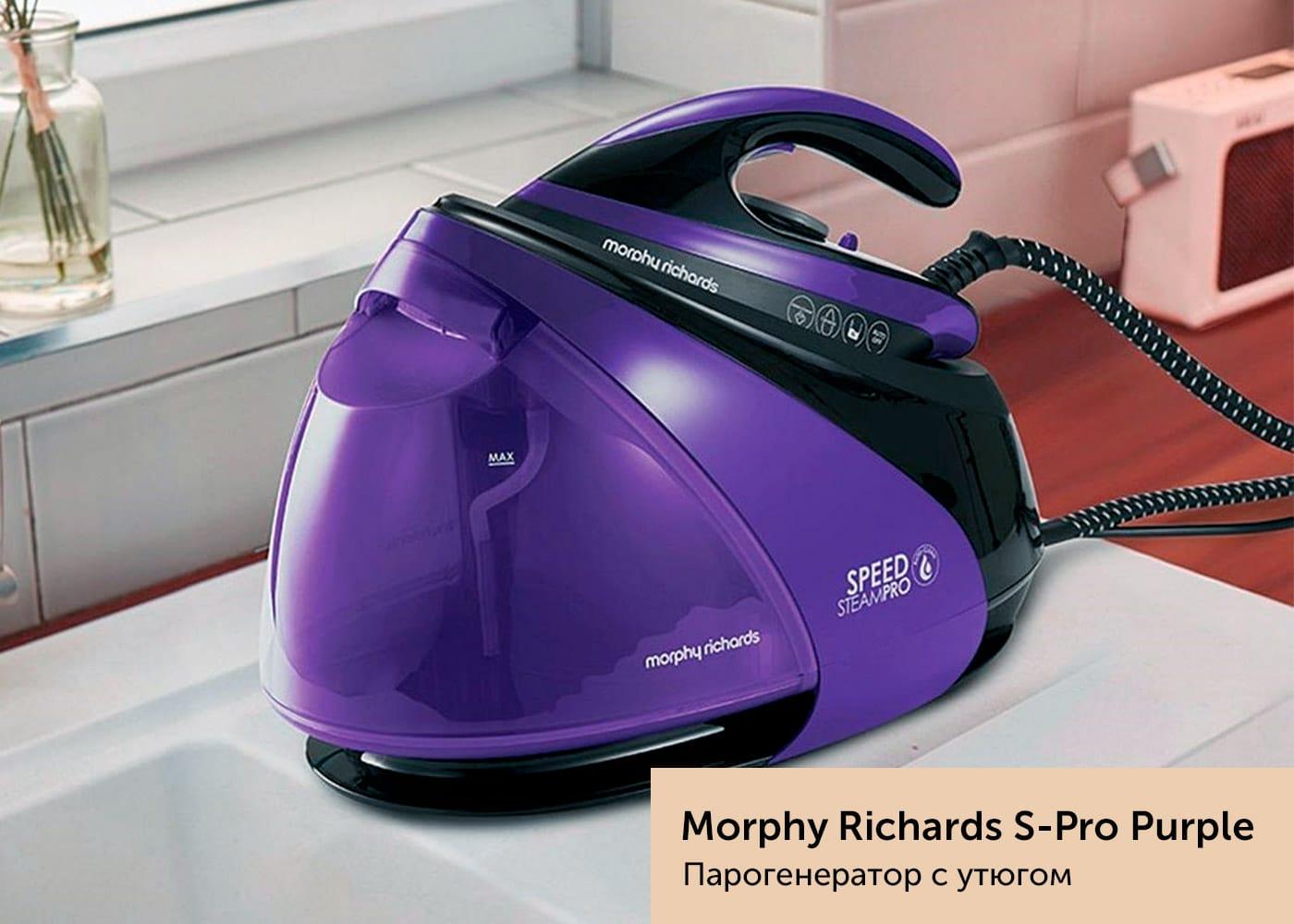 Пароочиститель с утюгом Morphy Richards S-Pro Purple