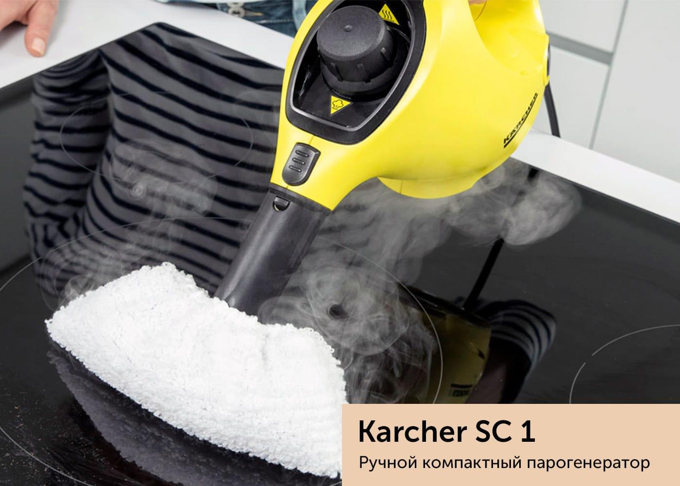 Ручной парогенератор Karcher SC 1